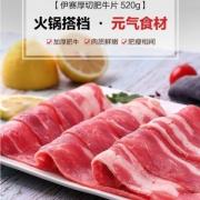 伊赛 厚切肥牛片 520g/袋 *4件 ¥99.2元包邮24.9元/件(双重优惠)