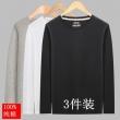 郎宜 男100%纯棉 纯色长袖t恤 3件 49.9元包邮¥50