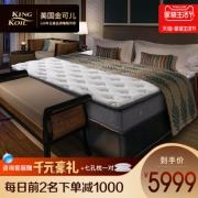 KING KOIL 金可儿 喜来登酒店款 曼妙 乳胶护脊床垫 1 5999元包邮