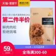 疯狂的小狗幼小型犬狗粮通用型4斤 券后¥19¥19