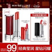 10点开始,Maybelline 美宝莲 纵情耀系列 星钻小灯管绝色持久唇膏 3g+1.5g多色79元包邮 前3000名送正装绝色唇膏1支