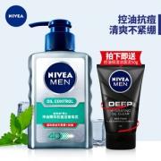 NIVEA/妮维雅 男士洗面奶控油祛痘印洁面乳150g+50g套装  券后19.9元¥20