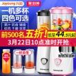 Joyoung 九阳 JYL-C93T 多功能榨汁机 低至44.5元包邮,限前500名¥79