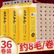 功夫本色 竹浆无芯卷纸 36卷 26.9元包邮¥27
