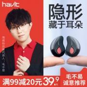 毛不易代言!海威特I3S迷你隐形耳机 券后¥29.9