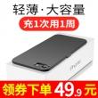 超薄苹果全系列 背夹充电宝 券后¥39.9¥40