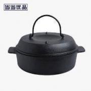 当当优品 手工铸铁烤锅 22厘米59元包邮