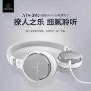 Audio-technica 铁三角  ATH-SR5 便携HIFI头戴式耳机 3色599元包邮(需领券)