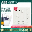 ABB AH225 永致雅白 86型五孔带开关插座 10只装 95元包邮¥95