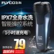 Flyco 飞科 FS808 双头电动剃须刀 74元包邮(需用券)¥74