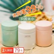 ASVEL保温桶焖烧杯便携保温小汤壶罐 券后¥69¥69