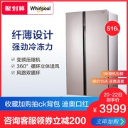 Whirlpool/惠而浦 BCD-516WDBIZW智能变频家用大电冰箱双开门对开 3999元