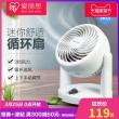 日本 爱丽思 IRIS 空气循环扇 79元家装价¥79