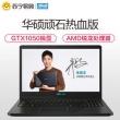ASUS 华硕 顽石 热血版YX570 15.6英寸笔记本(R5-2500U、4GB、1TB、GTX1050) 4399元包邮(2人成团)4399元包邮(2人成团)