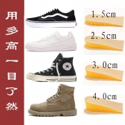 牧の足 增高鞋垫 1.5cm 2双装