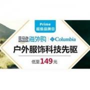 亚马逊海外购 Columbia哥伦比亚超级品牌日低至149元起+Prime会员免邮