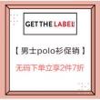 促销活动:Get The Label中文官网 男士polo衫促销专场 无码下单立享2件7折无码下单立享2件7折