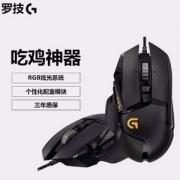 Logitech 罗技 G502 RGB 炫光游戏鼠标