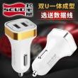 SCUD 飞毛腿 SC-622 车载充电器 2.1A/1A  券后8.9元¥9