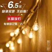 慕兰斯 LED小灯串 水晶球灯 1.5m10灯 4.8元包邮¥5