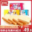盼盼食品官方旗舰店 梅尼耶干蛋糕700g 券后¥34.9¥35