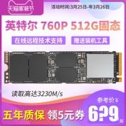 英特尔(intel) 760P系列 NVMe M.2 固态硬盘 512GB 674元¥684