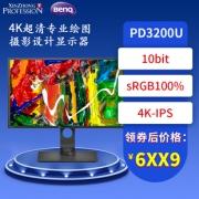 历史低价: BenQ 明基 PD3200U 32英寸 IPS-AHVA专业显示器(3840×2160、100% sRGB、10-bit)5949元包邮(需用券)¥5949