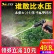 虎骑士 高压水枪洗车神器套装 8.8元包邮¥9