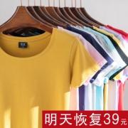 热销爆款 2019新款夏季纯色短袖T恤 券后¥16.8
