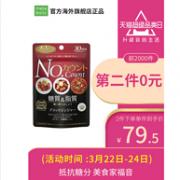 多吃不怕胖!90粒x2瓶 日本 Metabolic 糖质分解酵母酵素券后129元包邮(京东108元/件)