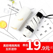 ins口袋太阳伞防紫外线晴雨两用 券后¥19.9