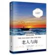 ¥9.9 老人与海全版无删减中英文双语版¥10