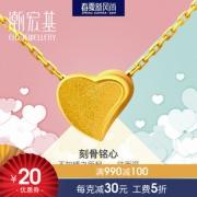 历史低价:CHJ 潮宏基  刻骨铭心 黄金吊坠项链 2.6g¥911