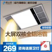 LED灯风暖浴霸五合一浴室取暖器 券后¥219