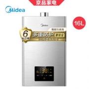 Midea 美的 JSQ30-WD5 燃气热水器 16升(天然气) 1599元包邮(需用券)