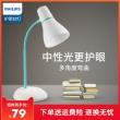 Philips 飞利浦 酷秀 LED台灯 79元包邮(需用券)¥79