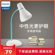 Philips 飞利浦 酷秀 LED台灯 79元包邮(需用券)