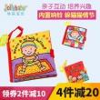 Jollybaby 立体尾巴系列 宝宝早教布书¥19