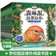 《森林报故事绘本》注音版 全12册 券后25元包邮¥25