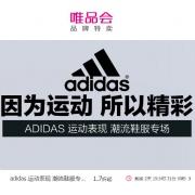 唯品会:阿迪达斯潮流服鞋专场促销