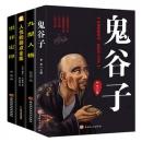 全4册 鬼谷子成功谋略全集畅销书¥30