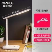 OPPLE 欧普照明 明恒 防蓝光护眼台灯