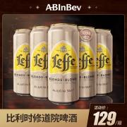 99元包邮!LEFFE乐飞比利时进口金啤酒深色艾尔500ml*12听装整箱 领30元优惠券(8.25/听)¥99