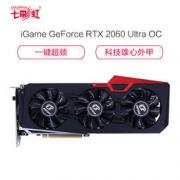 COLORFUL 七彩虹 iGame GeForce RTX 2060 Ultra OC 游戏显卡 2859元包邮