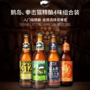 百威英博 精酿啤酒整箱组合 355ml*12瓶装99元包邮(需领券)