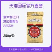 Lavazza拉瓦萨意式浓缩欧罗金牌咖啡粉250g 33元¥55