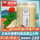 轩庆 三七粉 50g 9.9元包邮¥10