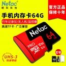 Netac 朗科 P500 U3 Class10 microSD存储卡 TF卡 64GB¥42