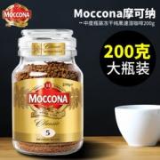 Moccona 摩可纳 中度烘焙黑咖啡 200g *3件 157元包邮(双重优惠)157元包邮(双重优惠)