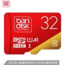 bandisk 麦盘 32GB TF 存储卡 19.9元19.9元